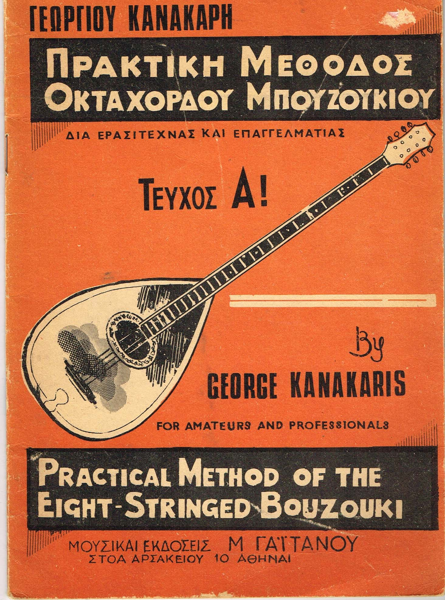 greek citar